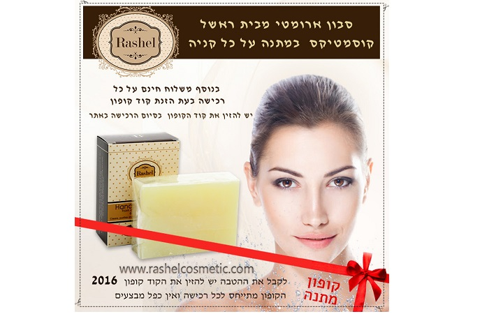 Rashel Coupon